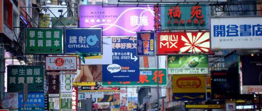 540-HKG-kowloon